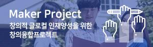 Maker Project 바로가기